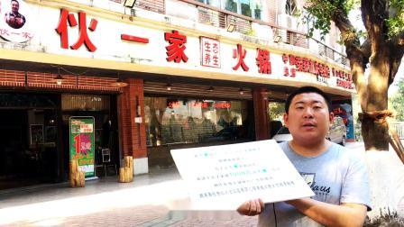 """干爹的火锅店生意惨淡 干儿子卖肾1000万为干爹""""续命"""""""