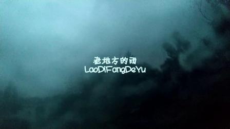 【陈瑞版(老地方的雨相思的债)】小黎的传说作品
