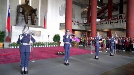 国父纪念馆卫兵交接式