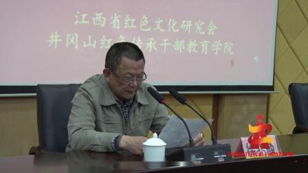 井冈山市传承红色教育培训中心宣传片