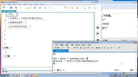 千锋Linux教程:32-nginx-Rewrite实战案例第二篇