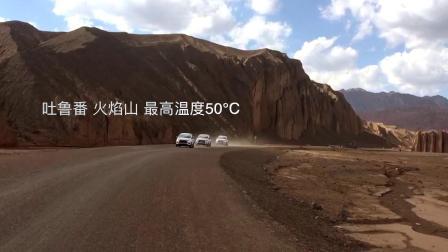 比亚迪汽车严寒高温测试视频