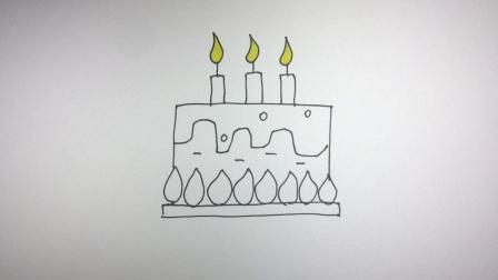 可爱简笔画-教你画蛋糕