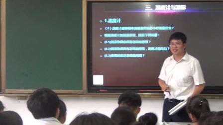 高中物理平板电脑示范课--《温度和温标》--凤凰县高级中学牛伟