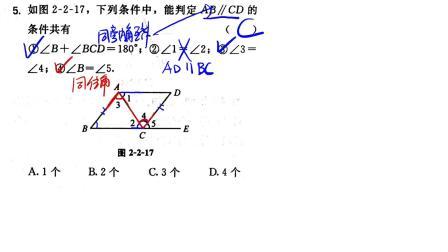 034北师大版七年级下册数学《伴你学》2.2探索平行的条件第二节