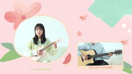 暖暖 梁静茹 尤克里里吉他弹唱cover 【桃子鱼仔ukulele教室】