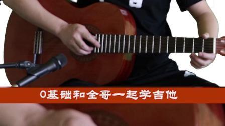 古典吉他教程2课 吉他教程 超详细教程