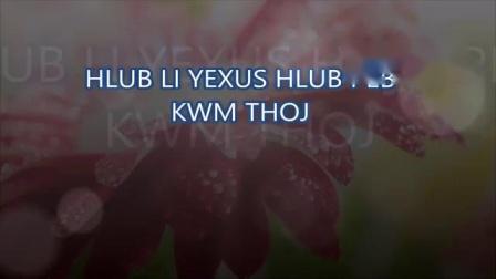 Hlub_Li_Yexus_Hlub_Peb_-__Kwm_Thoj