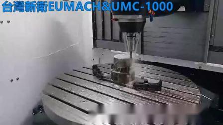 台湾新卫EUMACH-UMC-1000五轴加工中心高温合金切削
