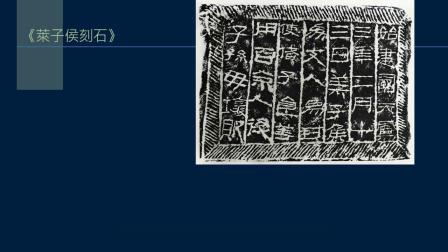 黄简讲书法:六级课程隶书8什么是楷法?﹝自学书法﹞