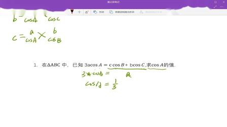 高中数学视频教学免费-高中数学必修4-射影定理秒杀三角函数难题-三角函数公式大全-三角函数图像