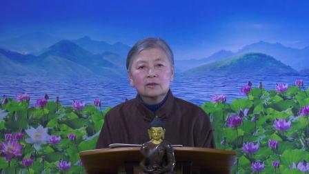 无量寿经专题讲座 第1集 刘素云老师