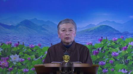 无量寿经专题讲座 第3集 刘素云老师