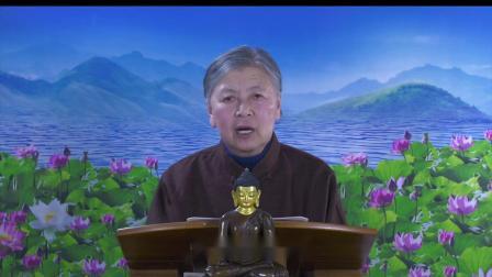 无量寿经专题讲座 第12集 刘素云老师