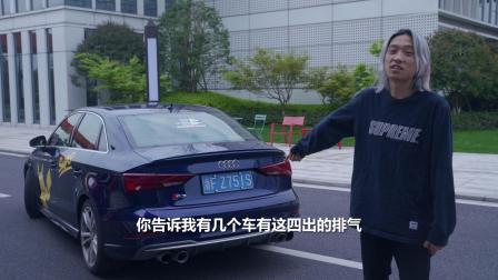 【Wavebee Vlogs】奥迪S3——35W内秒杀所有车的钢炮王