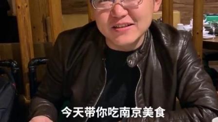 南京美食,哪一道是你最想吃的呢!#有料先生带你看美好中国
