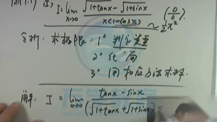 2014届钻石卡学员数学1阶vip知识巩固高数第一次--丁勇