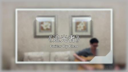 岑宁儿-《追光者》-吉他指弹