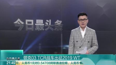 吉利汽车领克03 TCR战车出征2019WTCR首站夺冠