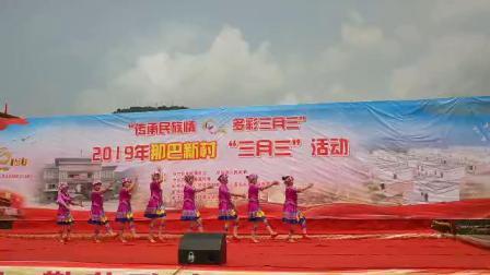 2019年那巴新村三月三活动主会场那良镇社区舞蹈队表演瑶族姐妹爱中华