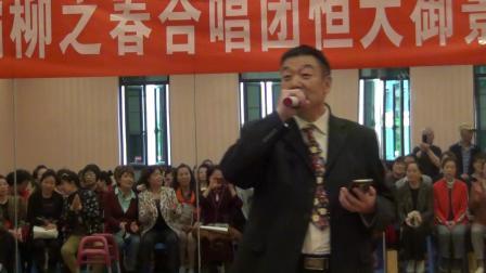 灞柳之春合唱团恒大御景分团成立庆典