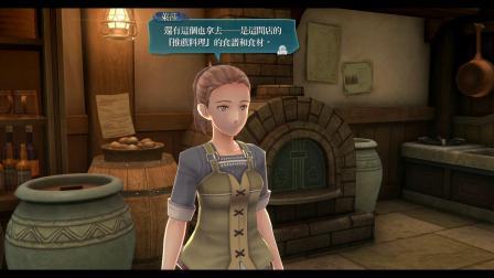 冰糖实况【闪之轨迹4】PS4中文版初见005