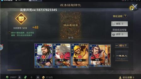 率土之滨苍澜解说:再来四万玉,还是要抽到刘备,我更慌了。
