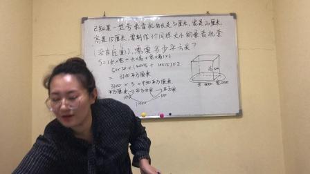 2019年4月10日鞍山市天添培训学校5年级孙佳鑫录课视频