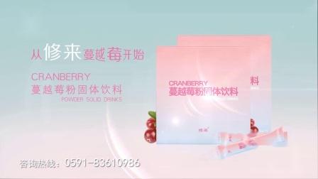 修来蔓越莓固体饮料——青海卫视战略合作广告