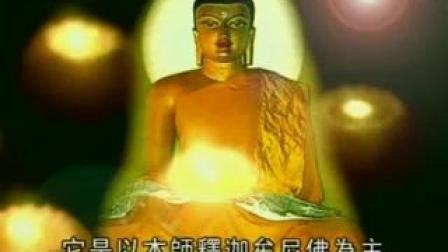 认识佛教(多媒体) 02