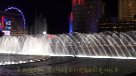 2015年11月18日晚观赏拉斯维加斯百乐宫酒店音乐喷泉