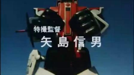 光战队覆面人1987片尾曲