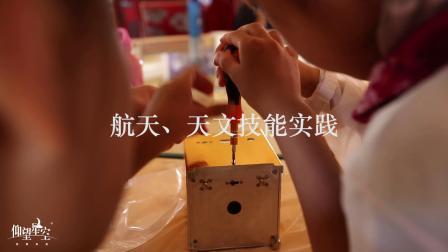 """2018年仰望星空""""少年星""""航天科普夏令营宣传片"""