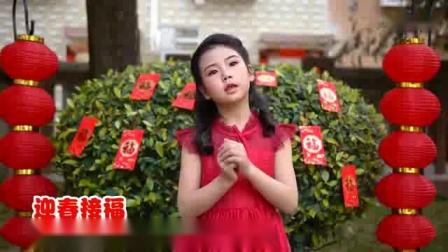 《迎春接福》演唱:许斯媛  伴舞:唯悦艺术中心-_标清