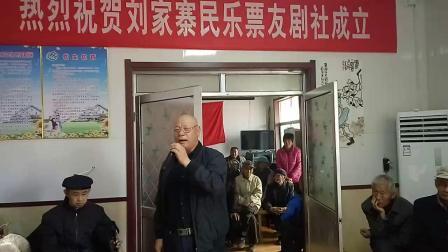 刘家寨民乐剧社票友李老师演唱京剧洪羊洞选段