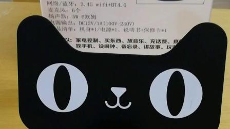 天猫精灵常用功能演示