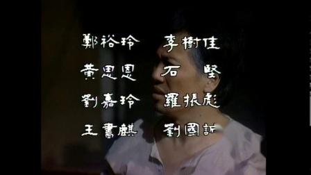 TVB十大经典剧集《流氓大亨》万梓良版片尾曲《婚纱背后》