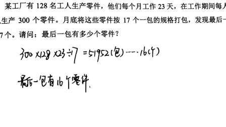 2019-6春-第8讲-数论综合(一)