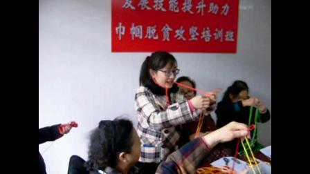 唐山市妇联手工编织培训