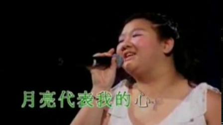 郑欣宜《丽花皇宫2003》月亮代表我的心