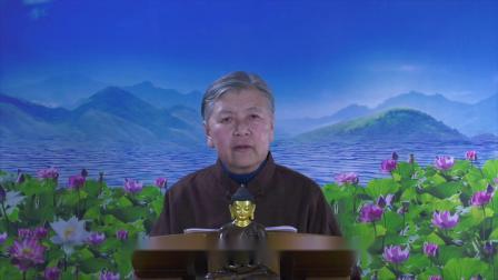 无量寿经专题讲座 第20集 刘素云老师