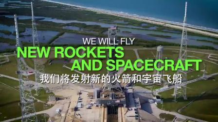 NASA计划在2024年之前重返月球