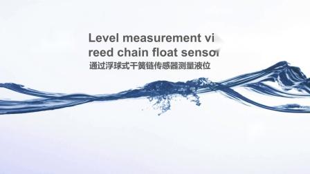 通过浮球式干簧链传感器测量液位