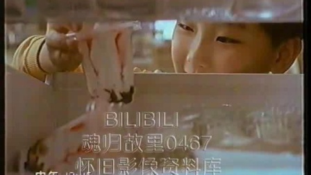 1997年8月CCTV1广告