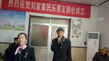 刘家寨民乐剧社票友房佃华,刘女士,房秀用演唱_京剧《二进宫》选段
