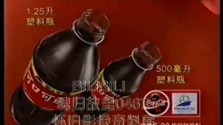 1998年CCTV5广告19980615