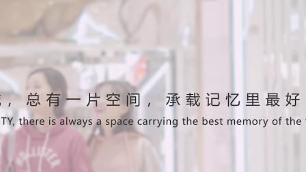 180508深圳印力品牌片(3490×1062)-7分17秒