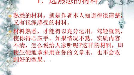 【阜阳美雅特小学】五年级下册语文作文3围绕中心选择材料