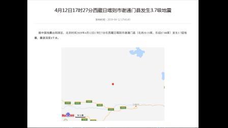 日喀则市谢通门县发生3.7级地震