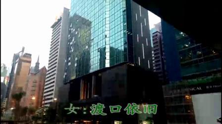 桃花渡口★★★香港